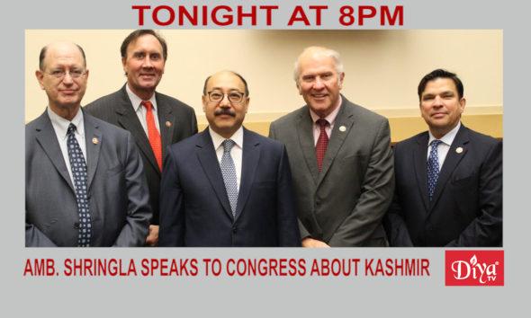 AMB. Shringla speaks to congress about Kashmir   Diya TV News