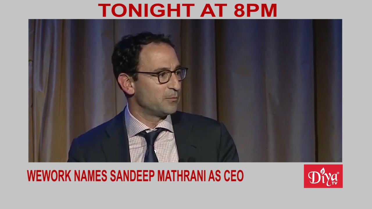 Wework names Sandeep Mathrani as CEO | Diya TV News