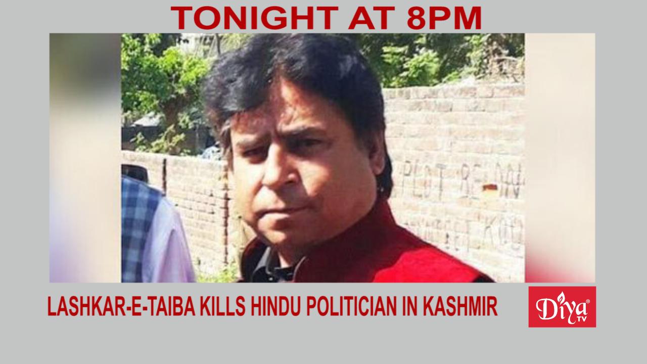 Lashkar-e-Taiba kills only elected Hindu politician in Kashmir | Diya TV News
