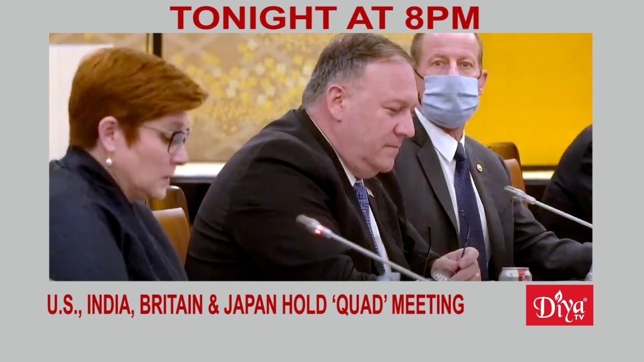 U.S., India, Britain & Japan hold 'quad' meeting | Diya TV News