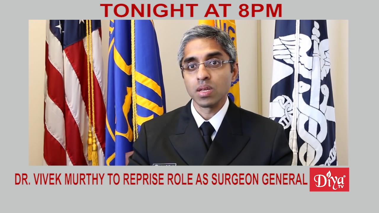 Dr. Vivek Murthy to reprise role as Surgeon General | Diya TV News