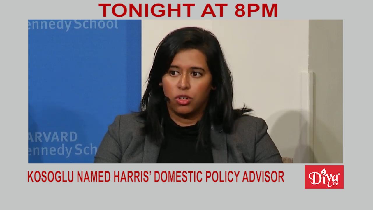 Rohini Kosoglu named Harris' domestic policy advisor | Diya TV News