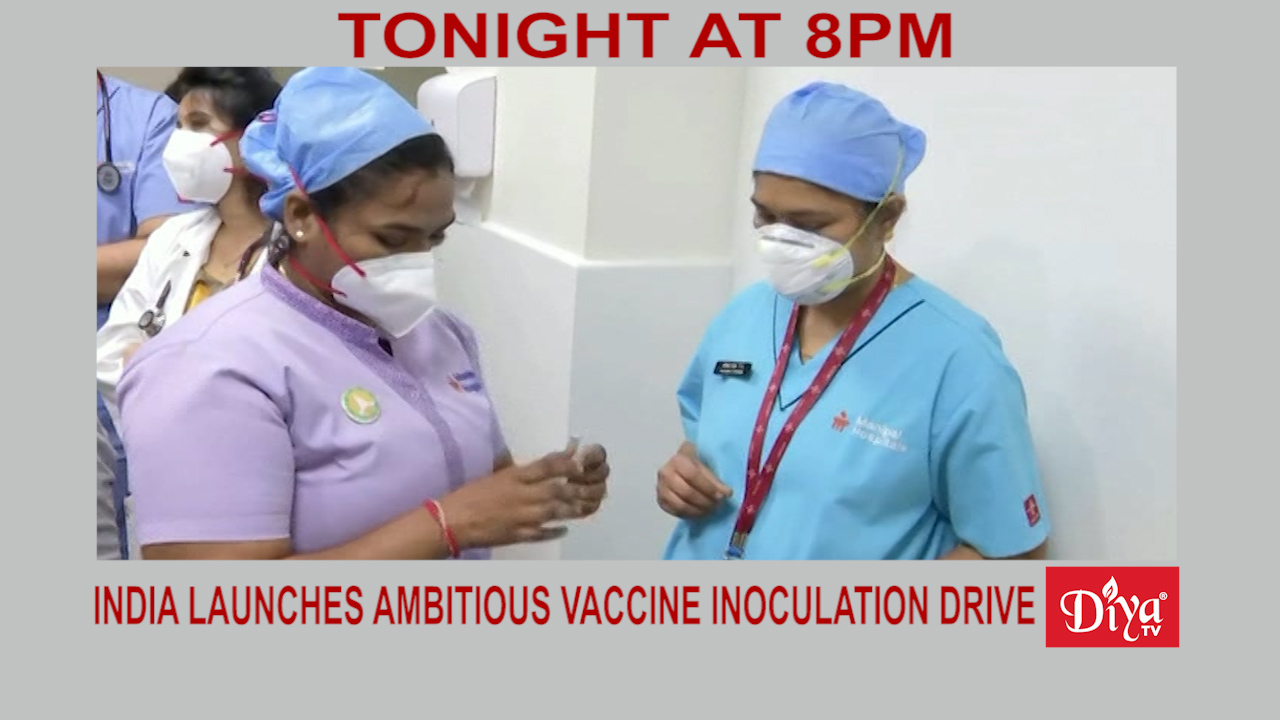 India Launches Ambitious Vaccine Inoculation Drive | Diya TV News
