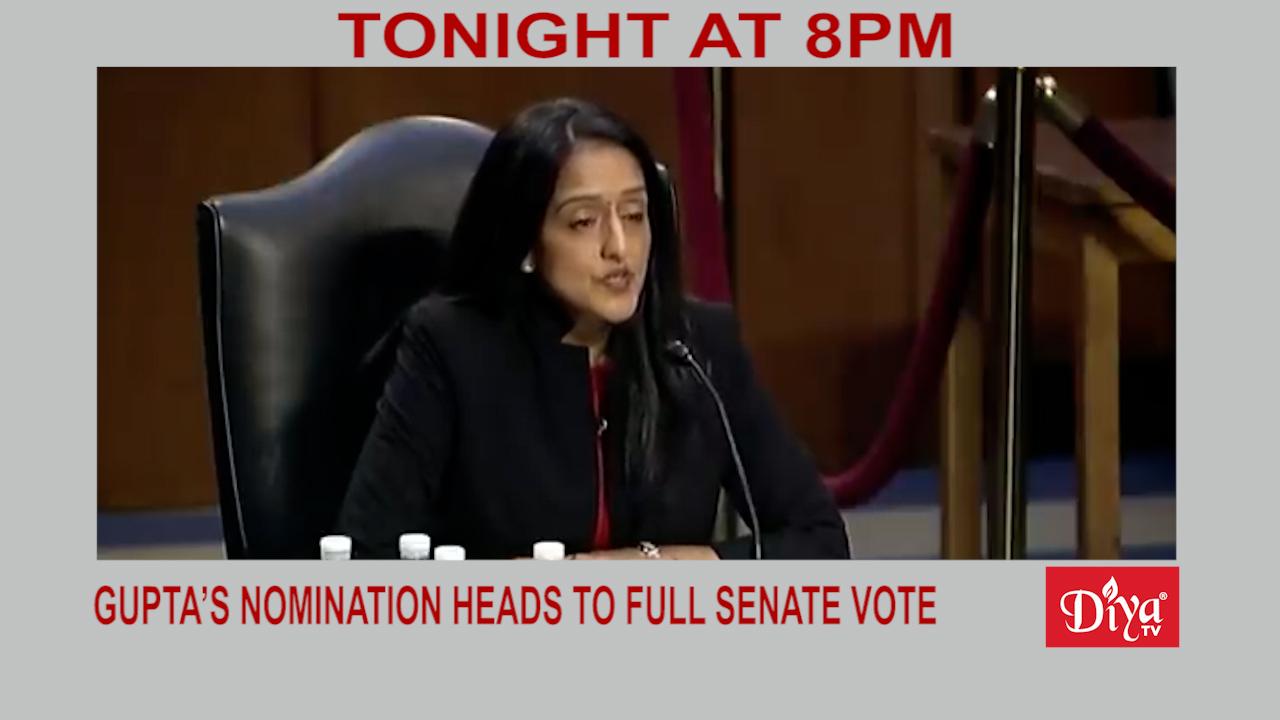 Gupta's Nomination Heads To Full Senate Vote | Diya TV News