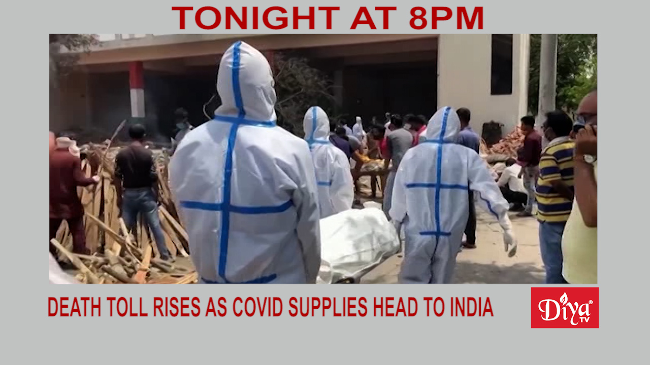 Death toll rises as Covid supplies head to India | Diya TV News