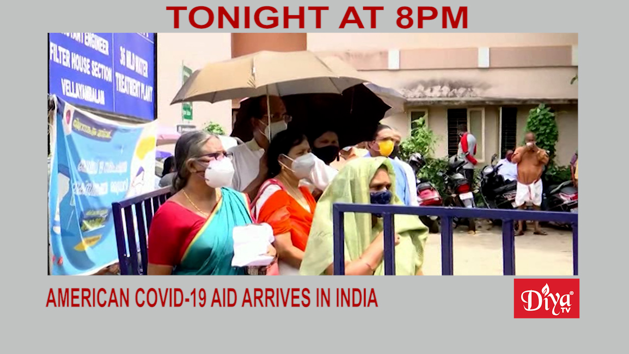 American Covid-19 aid arrives in India | Diya TV News