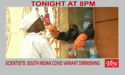 Scientists: South Indian Covid variant diminishing | Diya TV News