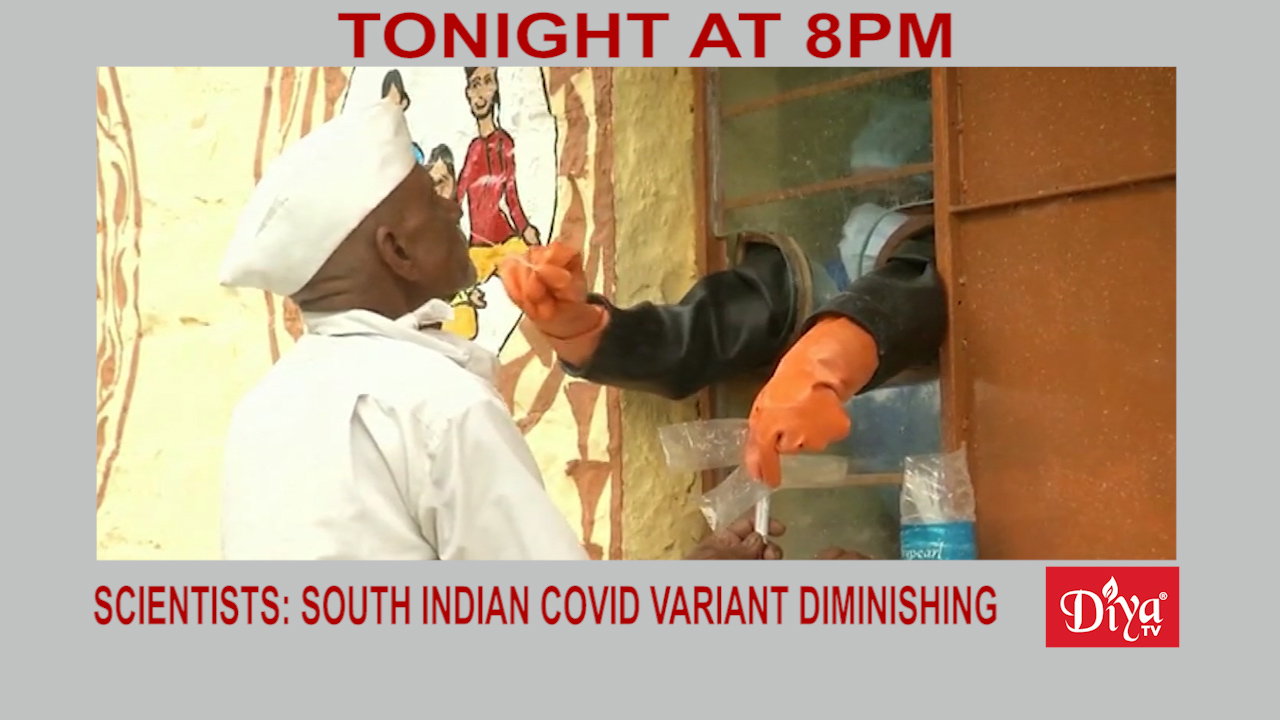 Scientists: South Indian Covid variant diminishing | Diya TV News