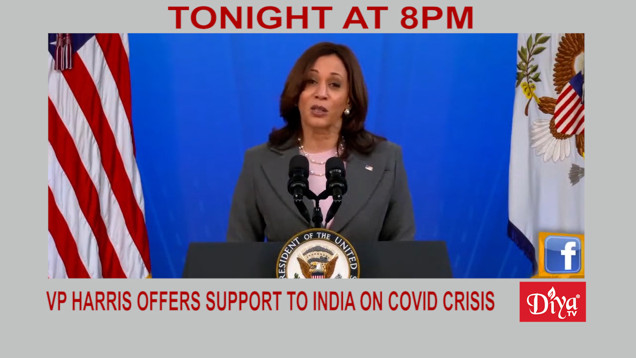 Vice President Harris offers support to India on Covid crisis   Diya TV News