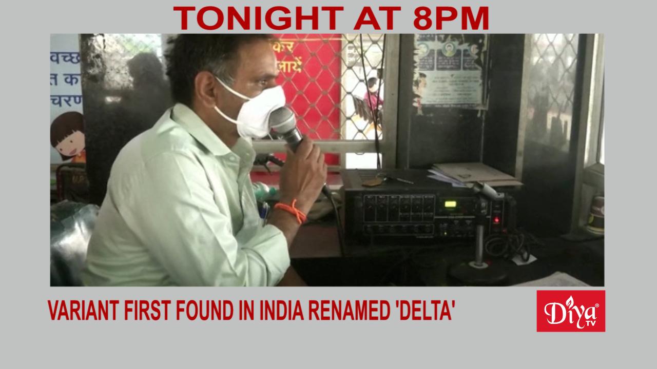 Variant first found in India renamed 'Delta'   Diya TV News