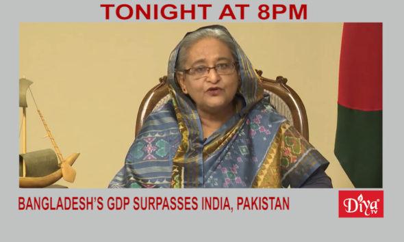 Bangladesh's GDP per capita surpasses India, Pakistan | Diya TV News