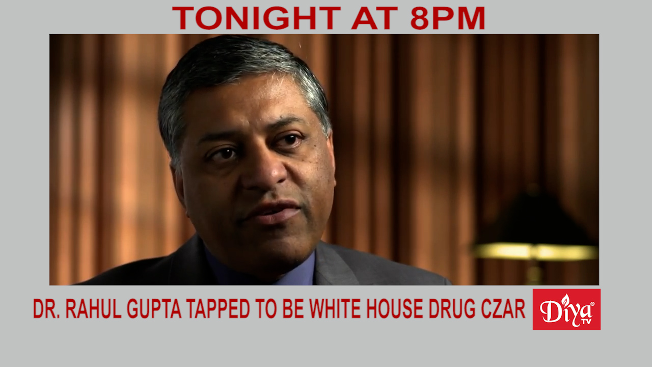 Dr. Rahul Gupta tapped to be White House Drug Czar | Diya TV News
