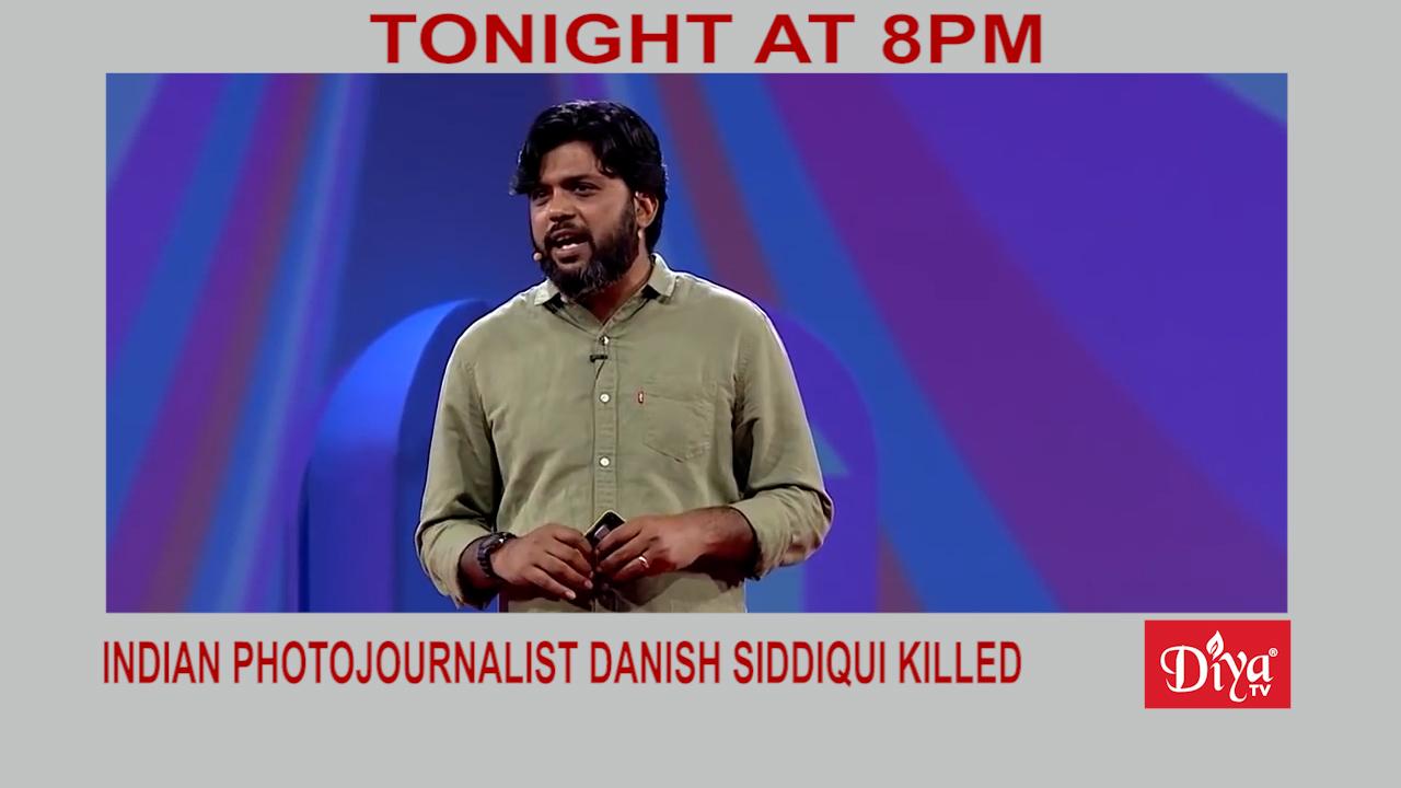 Indian photojournalist Danish Siddiqui killed in Afghanistan | Diya TV News