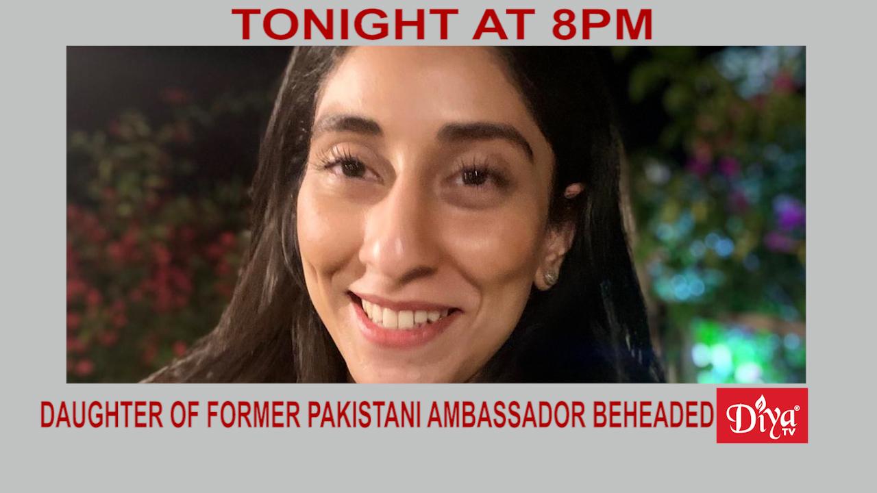 Daughter of former Pakistani ambassador beheaded   Diya TV News