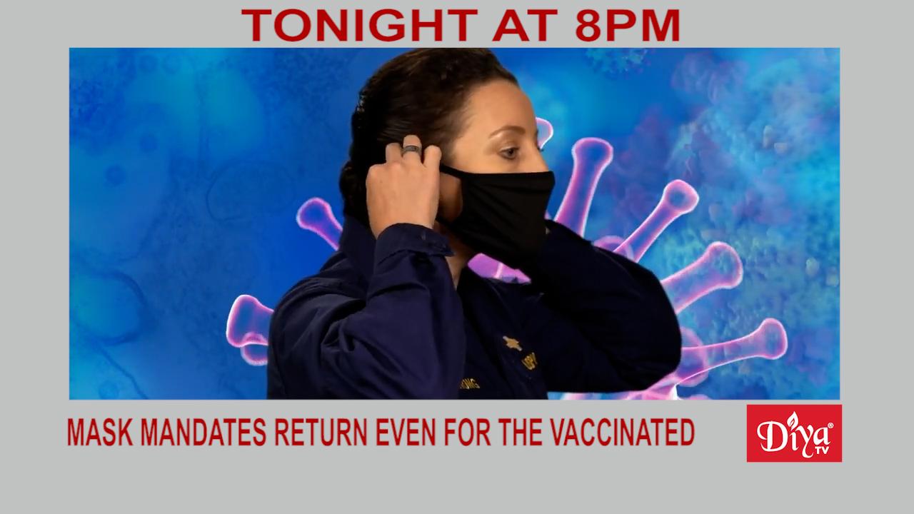 Mask mandates return even for the vaccinated | Diya TV News