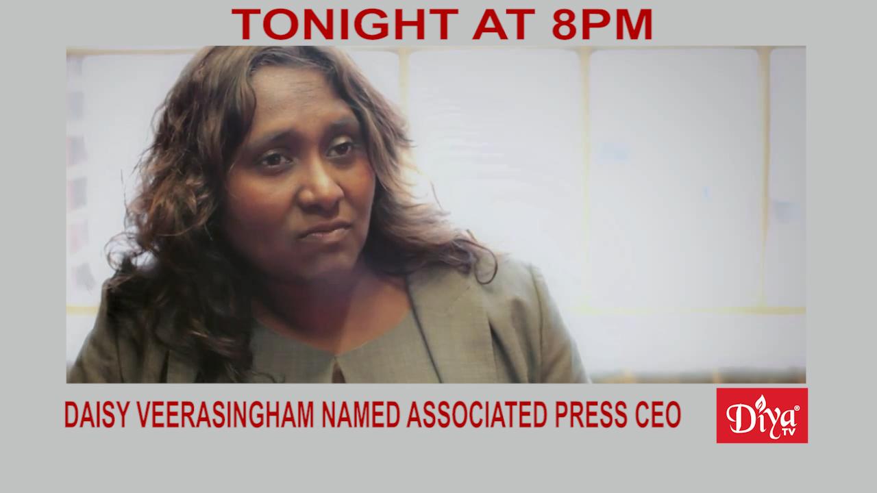 Daisy Veerasingham named Associated Press CEO   Diya TV News