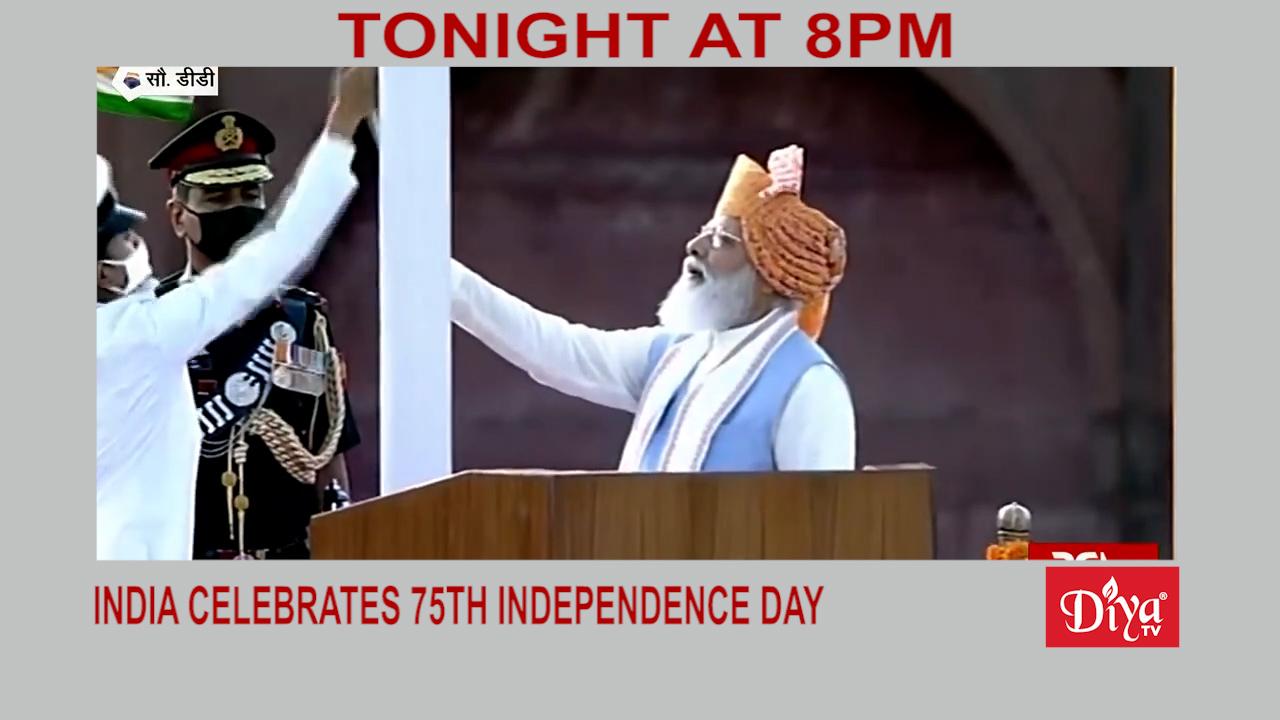 India celebrates 75th Independence Day   Diya TV News